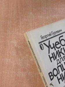 Georgij Gurevics - Tankönyvek a varázslónak (orosz nyelvű) [antikvár]