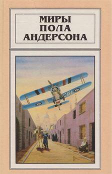 Poul Anderson - A millió éves űrbárka (orosz) [antikvár]