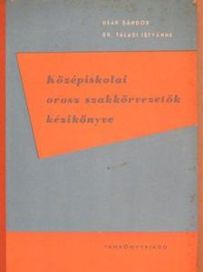 Deák Sándor - Középiskolai orosz szakkörvezetők kézikönyve [antikvár]