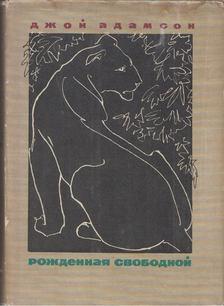 Joy Adamson - Szabadnak született (orosz) [antikvár]