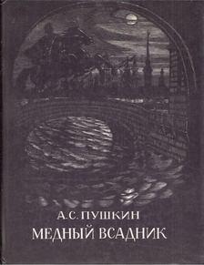 Alekszandr Puskin - A bronz lovas (orosz) [antikvár]