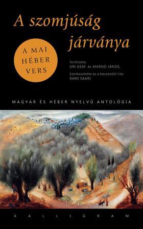 A szomjúság járványa. A mai héber vers - Kétnyelvű antológia
