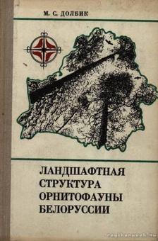 Dolbik, M. Sz. - Belorusszia madárvilágának tájstruktúrája (??????????? ????????? ?????????&# [antikvár]