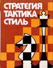 Leonyid Bondar - Stratégia, taktika, stílus (orosz) [antikvár]