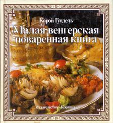 GUNDEL KÁROLY - Kis magyar szakácskönyv (orosz) [antikvár]