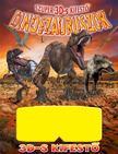 .- - 3D színező - Dinoszauruszok