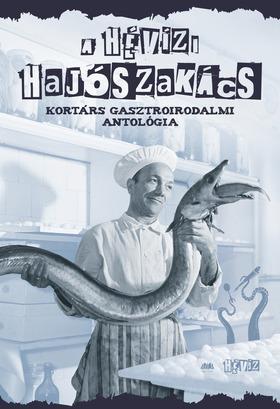 Cserna-Szabó András (szerk.) - A hévízi hajószakács. Kortárs gasztroirodalmi antológia [eKönyv: epub, mobi]