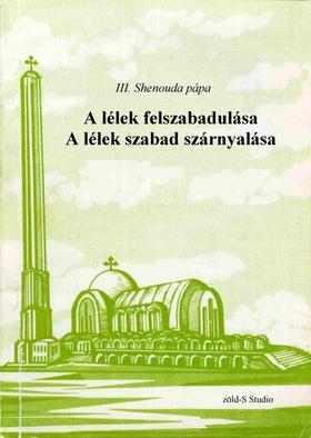 III. Shenouda pápa - A lélek felszabadulása, a lélek szabad szárnyalása