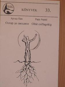 Papp Árpád - Oltár csillagokig [antikvár]