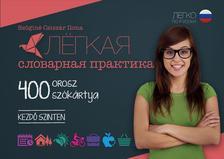 Szöginé Csiszár Ilona - 400 Orosz szókártya - Kezdő szinten