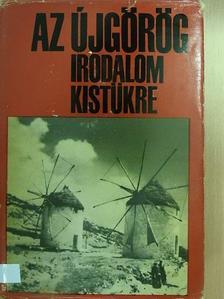 Adamandiosz Koraisz - Az újgörög irodalom kistükre [antikvár]