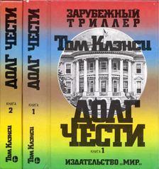 Tom Clancy - Elnöki játszma I-II. (orosz) [antikvár]