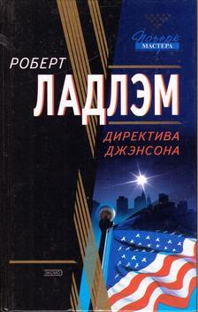 Robert Ludlum - A Jansen-direktíva (orosz) [antikvár]