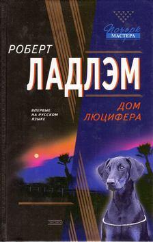 Robert Ludlum - A Hádész-faktor (orosz) [antikvár]