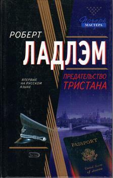 Robert Ludlum - Trisztán árulása (orosz) [antikvár]