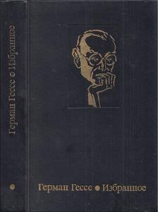 Hermann Hesse - Knulp / A fürdővendég / A pusztai farkas (orosz) [antikvár]
