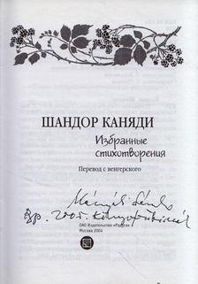 Kányádi Sándor - Kányádi Sándor válogatott versei (aláírt) (orosz) [antikvár]