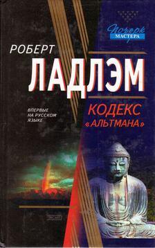 Robert Ludlum - Az Altman-kód (orosz) [antikvár]