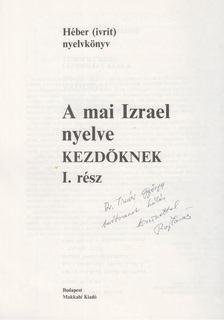 Raj Tamás - Héber nyelvkönyv kezdőknek I. rész (dedikált) [antikvár]
