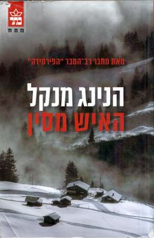 Henning Mankell - A kínai (héber) [antikvár]