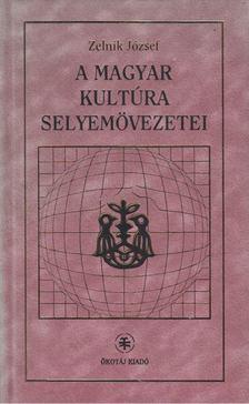 Zelnik József - A magyar kultúra selyemövezetei [antikvár]