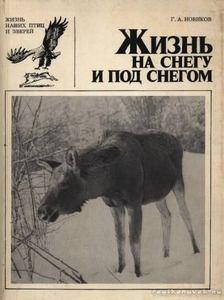 Novikov, G. A. - Élet a havon és a hó alatt (????? ?? ????? ? ??? ??????) [antikvár]