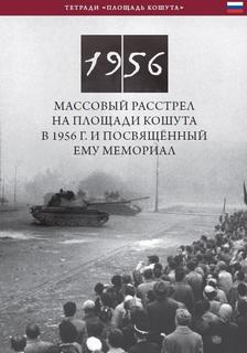 Németh Csaba - Obstrel Na Ploshchadi Koshuta V 1956 G. I Posvyashchonnyy Yemu Memorial