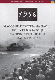 Németh Csaba - Zalpova Stril'ba 1956 Roku, Ta Yoho Memorial Na Ploshchi Koshuta