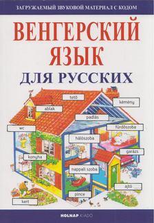 Helen Davies , Halász Lászlóné - Kezdők magyar nyelvkönyve oroszoknak [antikvár]