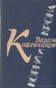 Kozsevnyikov, Vagyim - Gyökerek és korona (????? ? ?????) [antikvár]