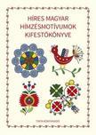 Horváth Ágnes (szerkesztő): - Híres magyar hímzésmotívumok kifestőkönyve