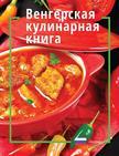 Magyaros konyha - oroszul