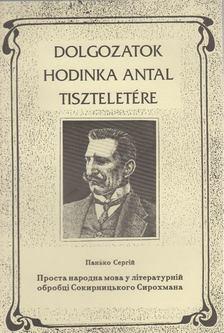 Udvari István - Dolgozatok Hodinka Antal tiszteletére - különnyomat [antikvár]