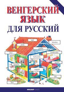 Helen Davies - Kezdők magyar nyelvkönyve oroszoknak - BEH?EPC??? ???? ??? ???????