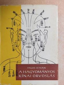 Pálos István - A hagyományos kínai orvoslás [antikvár]