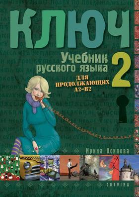 Irina Oszipova - Kulcs - Orosz nyelvkönyv II. kötet