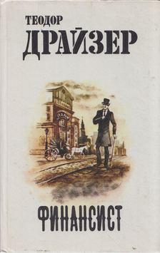Theodore Dreiser - A bankár (orosz) [antikvár]