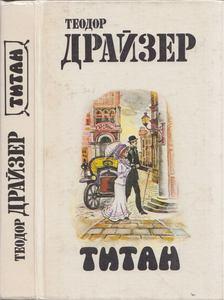 Theodore Dreiser - Titán (orosz) [antikvár]