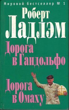 Robert Ludlum - A gandolfói út / Az omahai út (orosz) [antikvár]