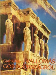 Gink Károly - Vallomás Görögországról [antikvár]