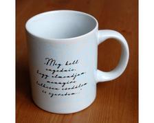Jane Austen - Büszkeség és balítélet bögre 1.