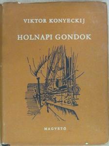 Viktor Konyeckij - Holnapi gondok (dedikált példány) [antikvár]