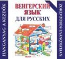 Helen Davies - Kezdők magyar nyelvkönyve oroszoknak - hanganyag