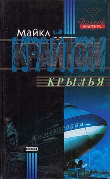 Michael Crichton - Repülő koporsó (orosz) [antikvár]