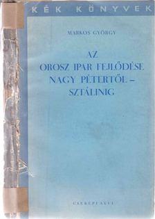 Markos György - Az orosz ipar fejlődése Nagy Pétertől Sztálinig [antikvár]