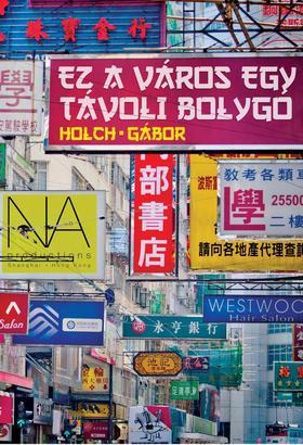 HOLCH GÁBOR - Ez a város egy távoli bolygó