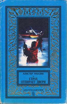 Alistair MacLean - A félelem a kulcs (orosz) [antikvár]