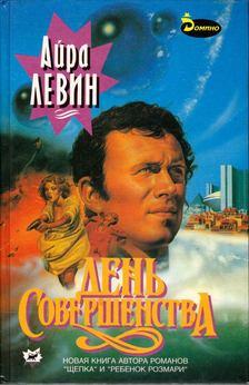 Ira Levin - A tökéletes nap (orosz) [antikvár]