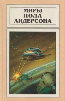 Poul Anderson - Az ellenséges csillagok / Az utolsó ítélet után (orosz) [antikvár]