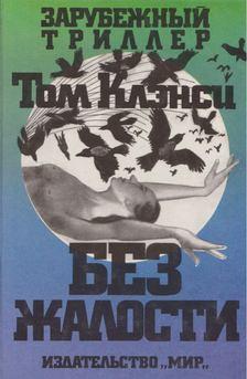 Tom Clancy - Bűntudat nélkül(OROSZ) [antikvár]